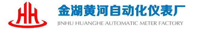 金湖黄河自动化仪表厂